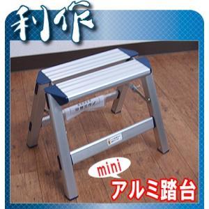 【トライデント】30cmアルミ製ミニ踏台《TAF-30》PL保険付踏み台 doguya-risaku
