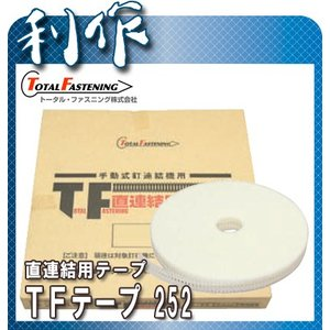 【トータルファスニング】直連結用テープ《TFテープ252》連結テープ TFテープ252 TOTAL FASTENING|doguya-risaku