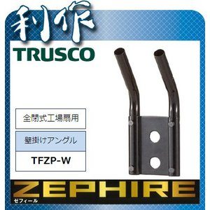 【トラスコ】 全閉式工場扇 ゼフィール用 壁掛アングル 《 TFZP-W 》  TFZP-W TRUSCO|doguya-risaku
