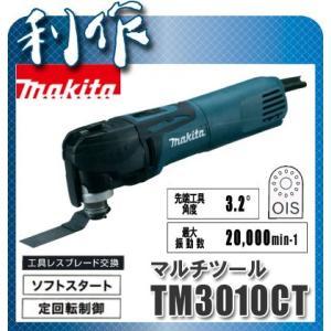 マキタ マルチツール [ TM3010CT ] 100V / カットソー doguya-risaku