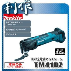 マキタ 充電式マルチツール [ TM41DZ ] 14.4V本体のみ / (バッテリ、充電器なし)カットソー doguya-risaku