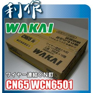 【ワカイ】5箱以上メーカー直送!2×4ワイヤー連結CN釘CN65 ×1箱(200本入×10巻)《CN65 WCN6501×1箱》|doguya-risaku