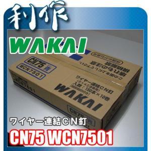 【ワカイ_00】5箱以上メーカー直送!2×4ワイヤー連結CN釘CN75 ×1箱(150本入×10巻)《 CN75 WCN7501×1箱 》|doguya-risaku