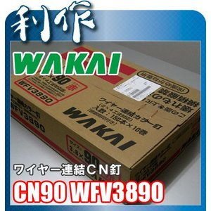 【ワカイ】5箱以上メーカー直送!2×4ワイヤー連結CN釘 CN90×1箱(150本入×10巻)《CN90 WFV3890×1箱》|doguya-risaku