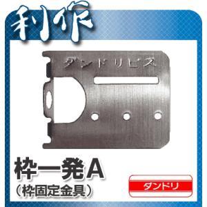 【ダンドリ】枠固定金具《 枠一発A 》本体100個入 らく枠 枠一発 dandori|doguya-risaku