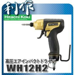 ハイコーキ(日立工機) インパクトドライバー 高圧 [ WH12H2 ]|doguya-risaku