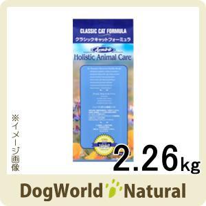 アズミラジャパン クラシックキャットフォーミュラ 2.26kg