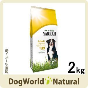 ヤラー 100%オーガニックドッグフード 成犬用 2kg