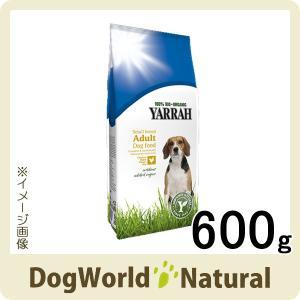ヤラー オーガニックドッグフード 小型犬専用 600g