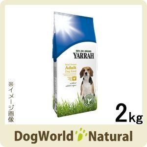 ヤラー オーガニックドッグフード 小型犬専用 2kg