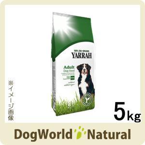 ヤラー オーガニック ベジタリアンドッグフード 成犬用 5kg