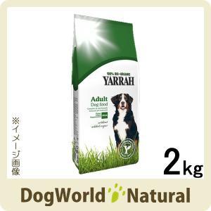 ヤラー オーガニック ベジタリアンドッグフード 成犬用 2kg