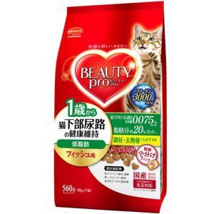 日本ペットフード 猫用 ビューティープロ 猫下部尿路の健康維持 低脂肪 1歳から 560g