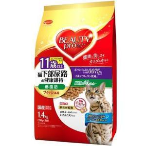 日本ペットフード ビューティープロ 猫下部尿路の健康維持 低脂肪 11歳以上 1.4kg