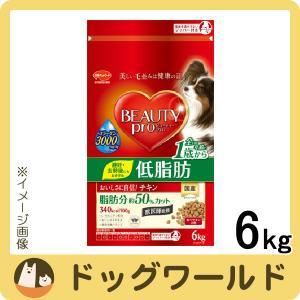 日本ペットフード ビューティープロ ドッグ 低脂肪 1歳から 6kg