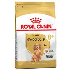 SALE ロイヤルカナン ブリード ダックスフンド 中・高齢犬用 8歳以上 3kg