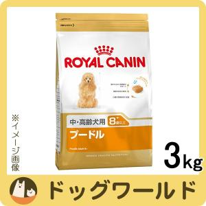 SALE ロイヤルカナン ブリード プードル 中・高齢犬用 8歳以上 3kg