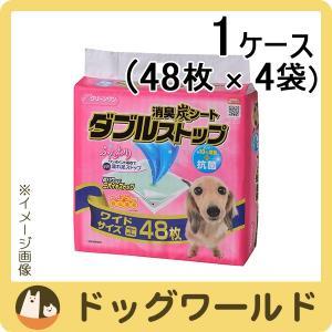クリーンワン 消臭炭シート ダブルストップ ワイド 1ケース(48枚×4袋)