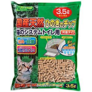 シーズイシハラ クリーンミュウ 国産天然ひのきのチップ 3.5L×8 [ケース販売] [同梱不可] [送料無料] ドッグワールド