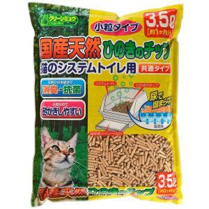 シーズイシハラ クリーンミュウ 国産天然ひのきのチップ 猫のシステムトイレ用 小粒タイプ 3.5L ※お一人様 2個まで ドッグワールド