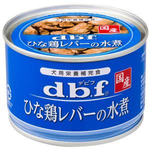 デビフ 犬用 缶詰 ひな鶏レバーの水煮 150gの関連商品4