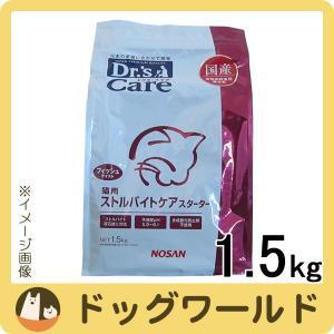 ドクターズケア 猫用 療法食 ストルバイトケア スターター 1.5kg