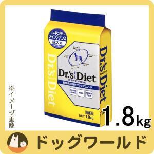 ドクターズダイエット レギュラーメインテナンス 成犬用 1.8kg