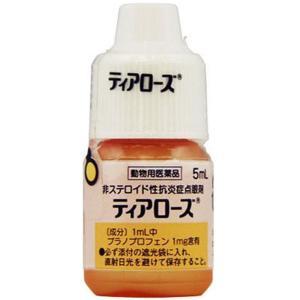 ティアローズ 5ml 【非ステロイド性抗炎症点眼剤】【犬用医薬品】