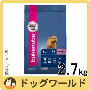 ユーカヌバ 7〜10歳用 シニア 小型犬種 (超小粒) 2.7kg