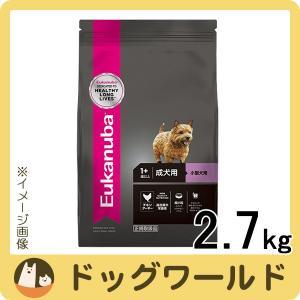 ユーカヌバ 1〜6歳用 健康維持用 (メンテナンス) 小型犬種 (超小粒) 2.7kg