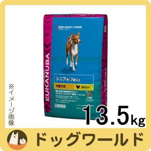 ユーカヌバ 7歳以上用 シニア 中型犬種 (小粒) 13.5kg