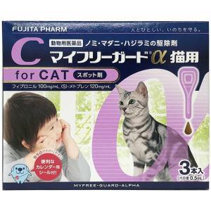 マイフリーガードα 猫用 3本入