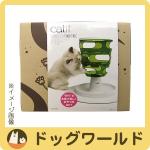 SALE ジェックス catit SENSES 2.0 FOOD TREE 【フードツリー・猫用】【おやつの迷路】