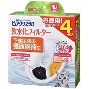 ジェックス ピュアクリスタル軟水化フィルター 猫用 4個入り ドッグワールド
