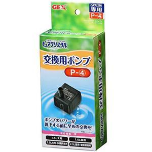 ジェックス ピュアクリスタル 交換用ポンプP-4