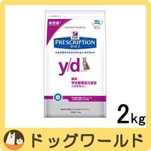 ヒルズ 猫用 療法食 y/d 2kg