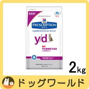SALE ヒルズ 猫用 療法食 y/d 2kg