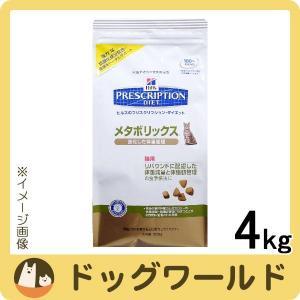 ヒルズ 猫用 療法食 メタボリックス 4kg
