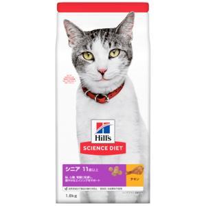 ヒルズ サイエンスダイエット シニアプラス チキン 高齢猫用 11歳以上 1.8kg