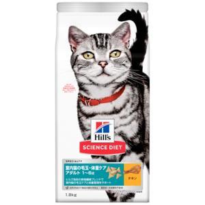 SALE ヒルズ サイエンスダイエット 室内猫の体型・毛玉ケア アダルト チキン 成猫用 1〜6歳 1.8kg 【インドアキャット】