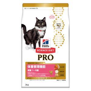 ヒルズ サイエンス・ダイエット プロ 猫用 【健康ガード 体重管理】 3kg