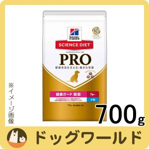 ヒルズ サイエンス・ダイエット プロ 犬用 【健康ガード 関節】 700g