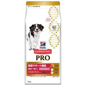 ヒルズ サイエンス・ダイエット プロ 小型犬用 【健康ガード 関節】 1.5kg