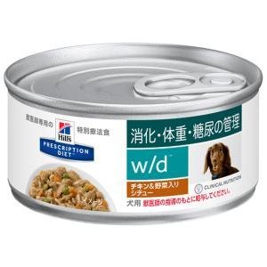 ヒルズ 犬用 w/d チキン&野菜入りシチュー 缶詰 156g×24個
