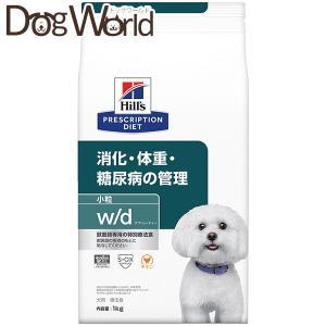 ヒルズ 犬用 w/d 小粒 ドライ 1kg