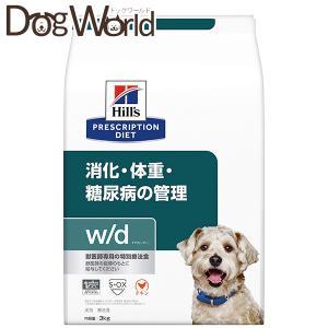 ヒルズ 犬用 w/d 3kg