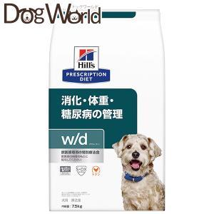 ヒルズ 犬用 w/d 7.5kg