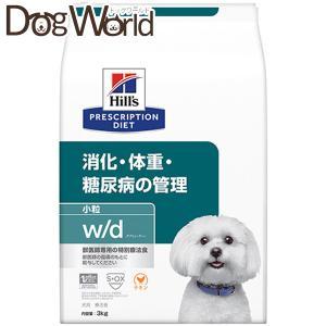 ヒルズ 犬用 w/d 小粒 3kg
