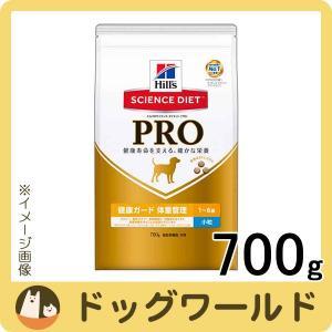 ヒルズ サイエンス・ダイエット プロ 犬用 【健康ガード 体重管理】 700g