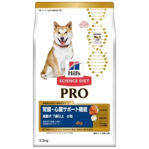 SALE ヒルズ サイエンス・ダイエット プロ 犬用 【健康ガード 腎臓・心臓】 3.3kg